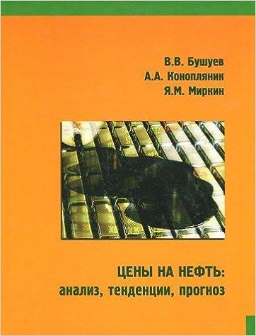 Book Tseny na neft: analiz, tendentsii, prognozy.