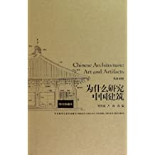 Chinese Architecture:Art and Artifacts(Bilingual) (Chinese Edition)