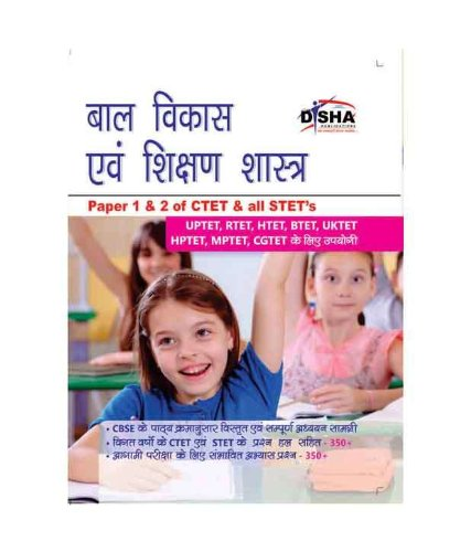 Child Development And Pedagogy In Hindi Pdf