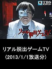 リアル脱出ゲームTV 2013/1/1放送分
