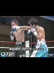 坂田健史3試合セット
