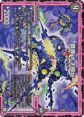 Duel Masters BD-12 Remodeling Z 2 Funeral Hone Loss Bee: Amazon.es: Juguetes y juegos