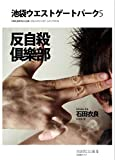 Anti-suicide club: Ikebukuro West Gate Park 5 (Paperback) (Traditional Chinese Edition)