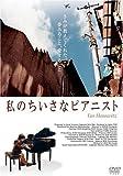 [DVD]私のちいさなピアニスト