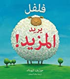 Marvin Wanted MORE! (Arabic Edition) by Joseph Theobald (2015-06-04)