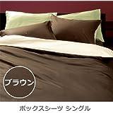 西川リビング mee ボックスシーツ シングル ブラウン 日本製 ME00 2187-01001-33