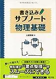 Physical basis writing sub-notebook (2012) ISBN: 4010347805 [Japanese Import]