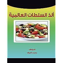 ألذ السلطات العالمية (Arabic Edition)