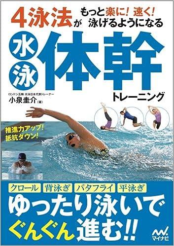 4泳法がもっと楽に! 速く! 泳げ...
