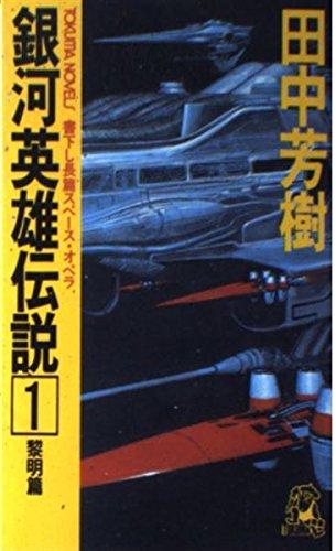 銀河英雄伝説 (トクマ・ノベルズ)