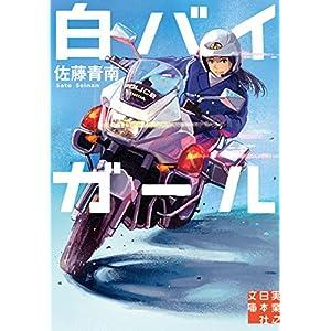 白バイガール (実業之日本社文庫) [Kindle版]