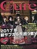 Cure(キュア) 2017年 03 月号 [雑誌]