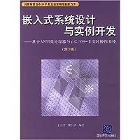 嵌入式系统设计与实例开发:基于ARM微处理器与μC/OS-2实时操作系统