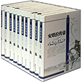 安塔拉传奇(共10册,与《一千零一夜》齐名,讲述的是阿拉伯游牧民族的理想英雄——安塔拉的传奇人生)
