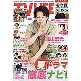 TV LIFE 2021年 7/23号