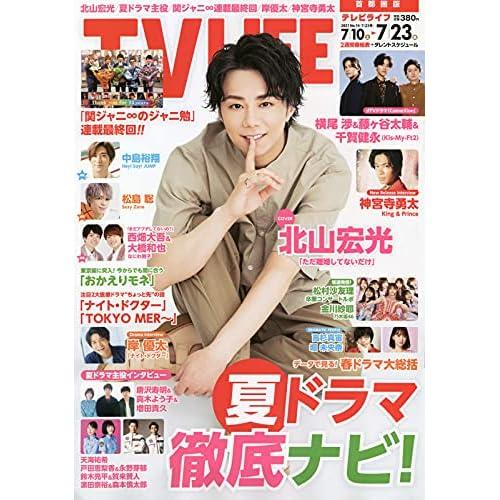 TV LIFE 2021年 7/23号 表紙画像