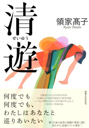 清遊 感想 領家 高子 - 読書メー...