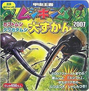 第3位『甲虫王者ムシキング カブトムシ・クワガタムシ大ずかん〈2007〉』