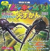 甲虫王者ムシキング カブトムシ・クワガタムシ大ずかん〈2007〉 (昆虫超ひゃっか)