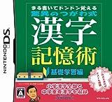 Maru Kaite DonDon Oboeru: Kyoui no Tsugawa Shiki Kanji Kioku Jutsu - Kiso Gakushuu Hen [Japan Import]