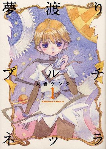 夢渡りプルチネッラ (1) (角川コミックス・エース 98-14)