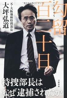 証拠改竄 特捜検事の犯罪 | 朝日...