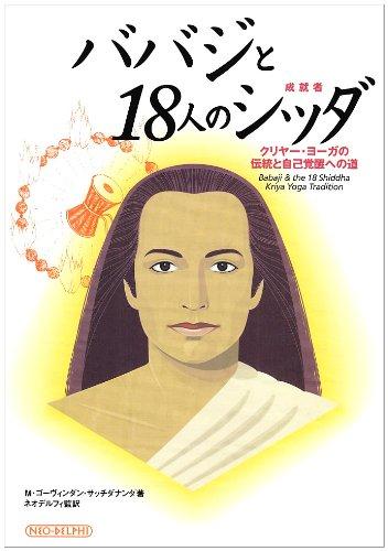 ババジと18人のシッダ―クリヤー・ヨーガの伝統と自己覚醒への道