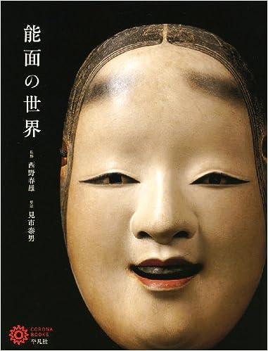 能面の世界 (コロナ・ブックス) (日本語) 単行本 – 2012/9/25