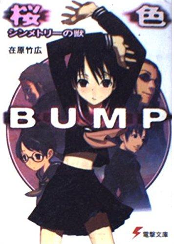 桜色BUMP―シンメトリーの獣 (電撃文庫)