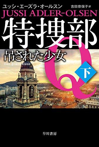 特捜部Q―吊された少女― 下 (ハヤカワ・ミステリ文庫)