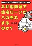 「なぜ消防署で住宅ローンがバカ売れするのか?」杉村 晶孝