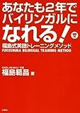 あなたも2年でバイリンガルになれる!―福島式英語トレーニングメソッド