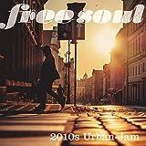 フリー・ソウル~2010s Urban-Jam