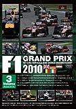F1 Grand Prix 2010 vol.3 [DVD]