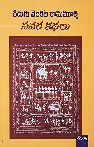 Savara Kathalu