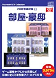 お楽しみCDコレクション「CG背景素材集 11 部屋・豪邸」