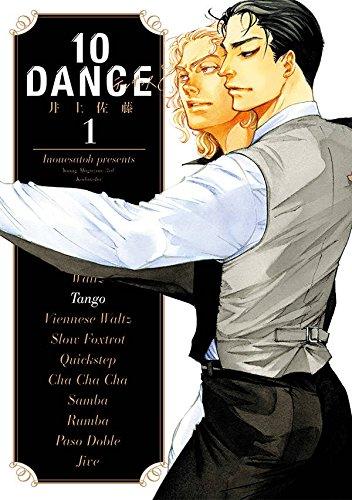 10DANCE(1) (ヤンマガKCスペシャル)