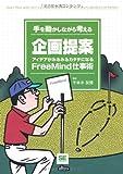 手を動かしながら考える企画提案~アイデアがみるみるカタチになるFreeMind仕事術