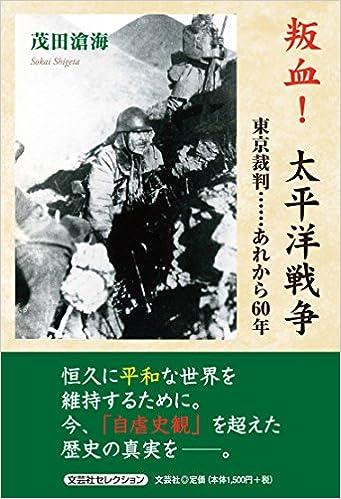 叛血! 太平洋戦争 東京裁判……あ...