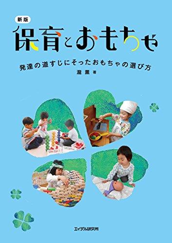 新版 保育とおもちゃ 発達の道すじにそったおもちゃの選び方 / 瀧薫