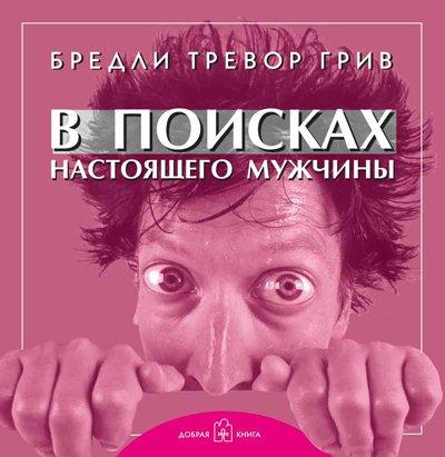 Read Online In search real man TV V poiskakh nastoyashchego muzhchiny tv pdf
