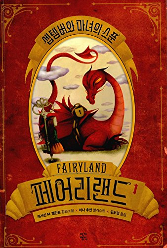 The Girl Who Circumnavigated Fairyland in a Ship of Her Own Making 1 (2011) (Korea Edition)