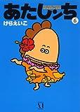 Atashin'chi Vol.6 [In Japanese]