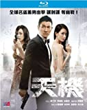 Switch (Region A Blu-Ray) (English Subtitled) Hong Kong movie