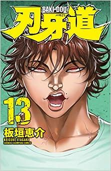 刃牙道 第01-13巻 [Baki Dou vol 01-13]