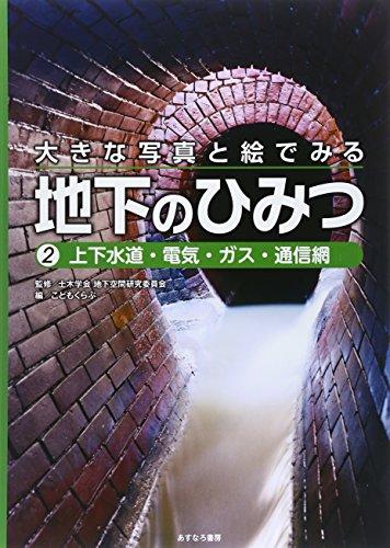 2上下水道・電気・ガス・通信網 (大きな写真と絵でみる地下のひみつ)