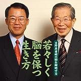 WAKAWAKA SHIKU NO WO TAMOTSU IKIKATA(2CD) by TEICHIKU
