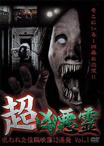 Documentary - Cho Kyoaku Rei Norowareta Toko Eizo 13 Renpatsu Vol.1 [Japan DVD] TOK-D0065