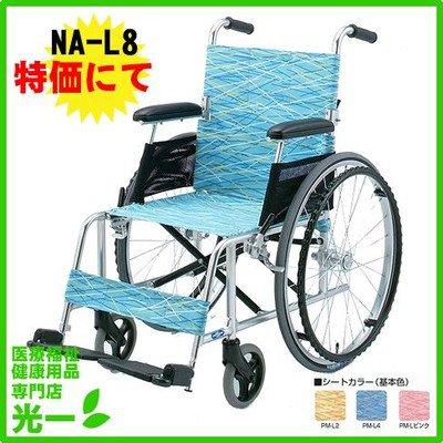 アルミ自走用車いす軽量型NA-L8(日進医療器) シートカラーイエロー(PM-L2) B007RJBNLC シートカラーイエロー(PM-L2) シートカラーイエロー(PML2)