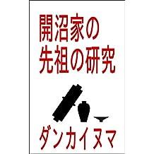 Kainumake no senzo no kenkyu (Japanese Edition)